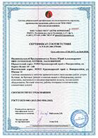 Сертифицированные специалисты